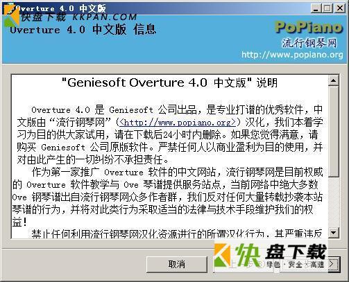 overture4.0中文版