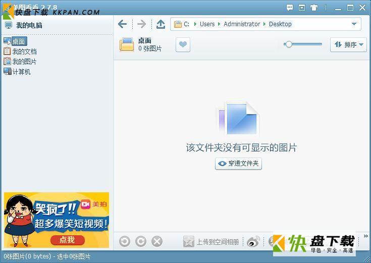 美图看看中文版下载 v2.78 官方下载