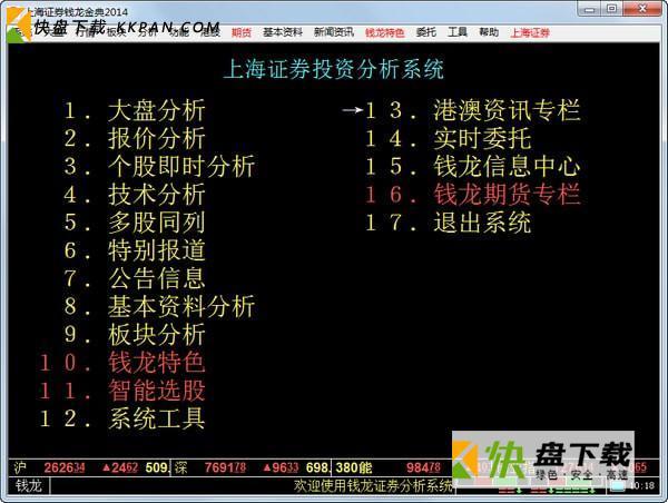 上海证券钱龙金典版软件 v8.0 最新免费版
