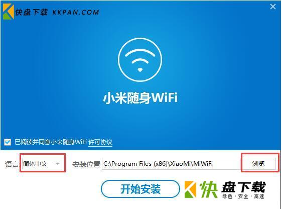 小米随身WiFi免费版下载 v2.4