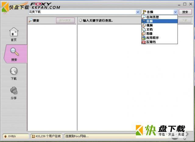 foxy下载器 v2.0 中文版