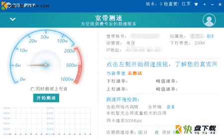宽带上网助手免费版下载 v9.5 电脑版
