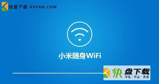 小米随身WiFi官方最新版下载