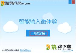 必应中文云输入法下载 v1.8  国内最新版