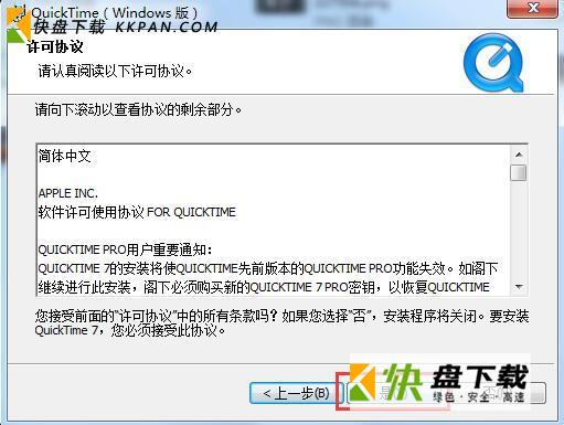 QuickTime Player播放器下载
