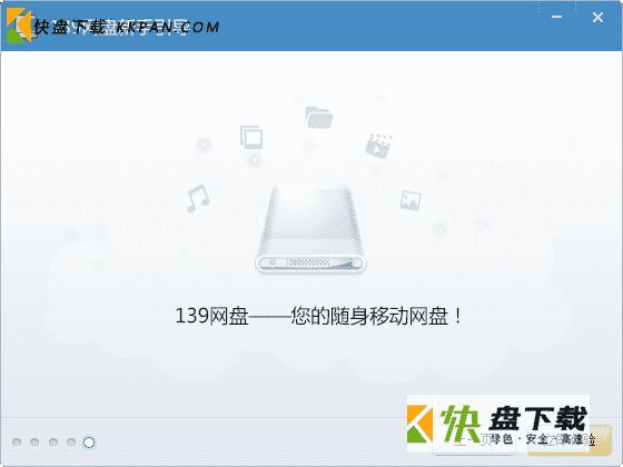 139网盘客户端下载
