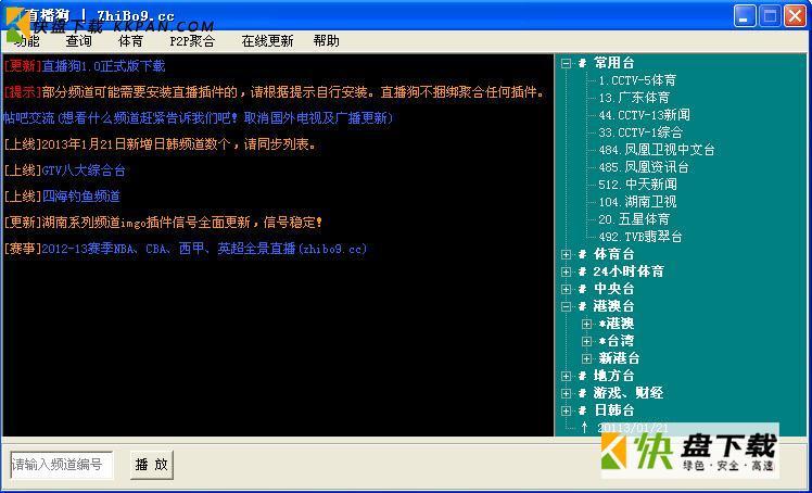 直播狗电视直播软件最新版下载 v2.0