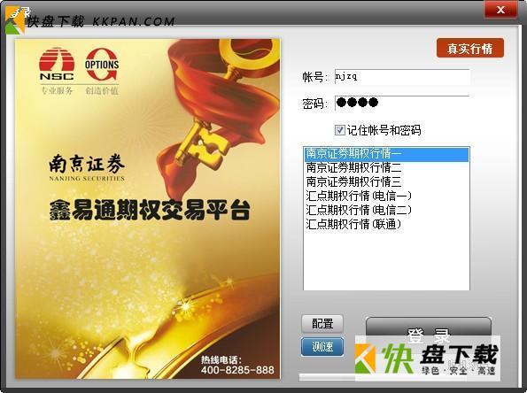 南京证券期权交易下载