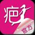 中国疤痕论坛安卓手机最新版下载 v1.4.3