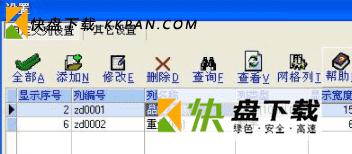 易顺佳仓库(仓库管理软件)中文官方版下载 v3.06