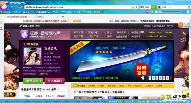 劲玩游戏网页浏览器下载