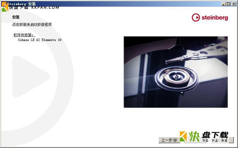 cubase6中文版下载