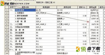 广联达预算软件破解版