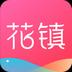 手机恋爱软件花镇情感安卓版下载 v4.5.2