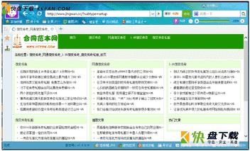 劲玩游戏浏览器绿色免费版下载 v1.12 官方