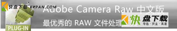 adobe camera raw下载
