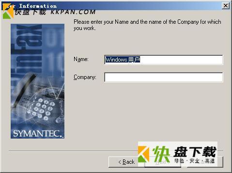 winfax传真收发软件下载