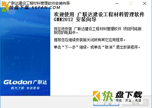 广联达预算软件下载