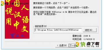 vcd cutter(vcd剪接软件)下载