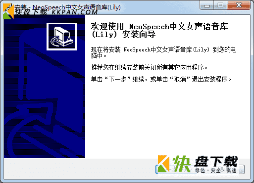 neospeech中文女声发音库破解版下载 v11