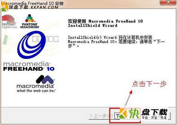 freehand10中文免费破解版下载 v10