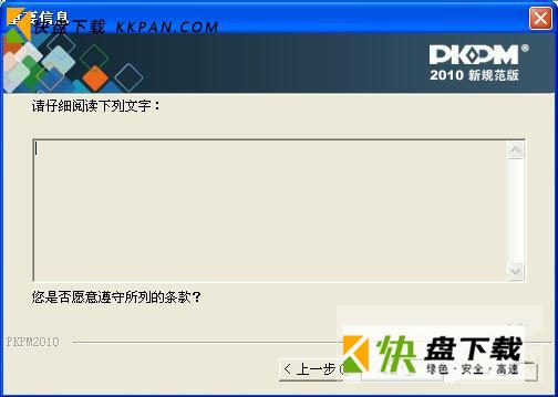 pkpm工程管理软件下载