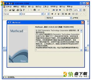 mathcad14工程计算软件下载
