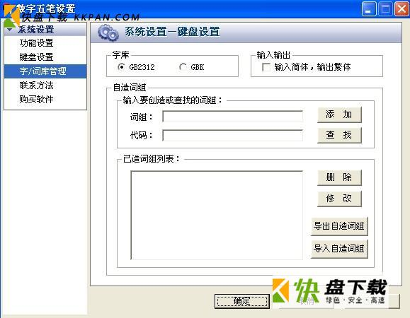 数字五笔输入法电脑版下载
