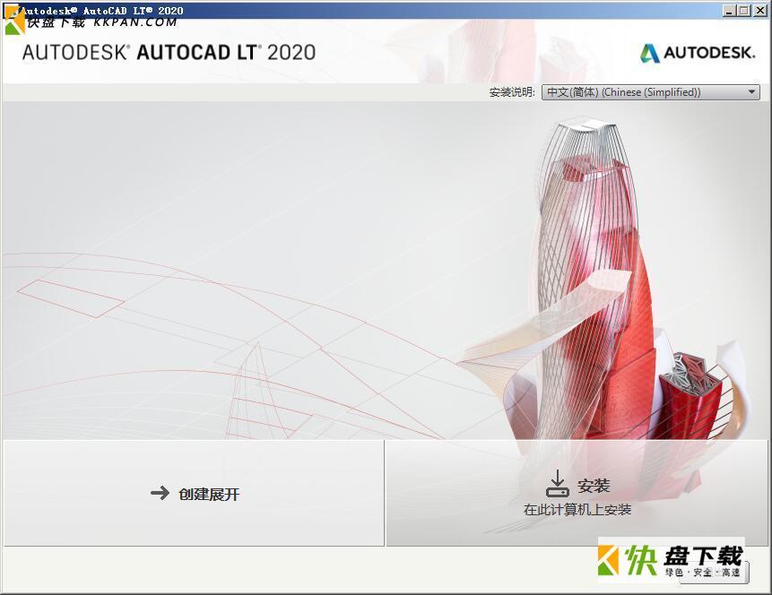 AutoCAD LT2020 64位下载