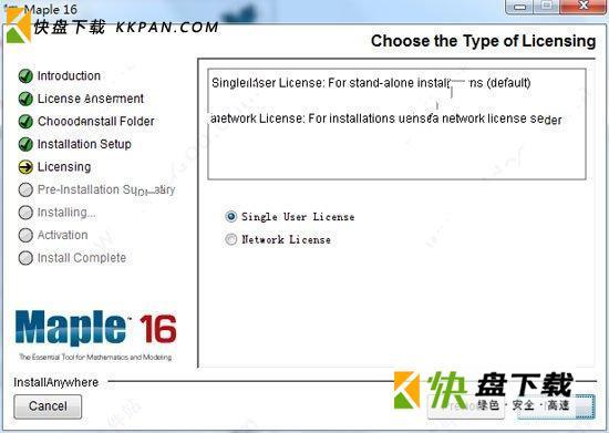 数学软件maple16破解版6下载