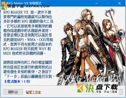 RPG Maker VX中文版下载 v1.02