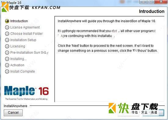 maple16最新免费版安装包下载 v16