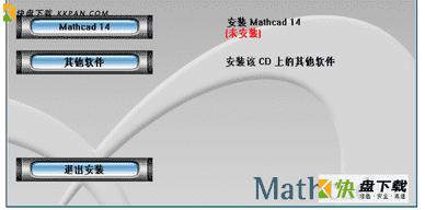 mathcad14最新版破解安装包下载 v14