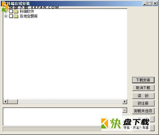 科瑞计算簿绿色破解版下载 v1.43 附快捷键