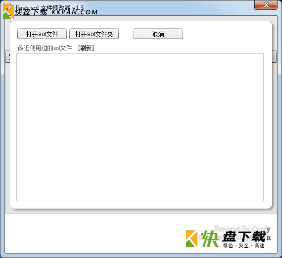 sol文件修改器(flashSolEditer)下载