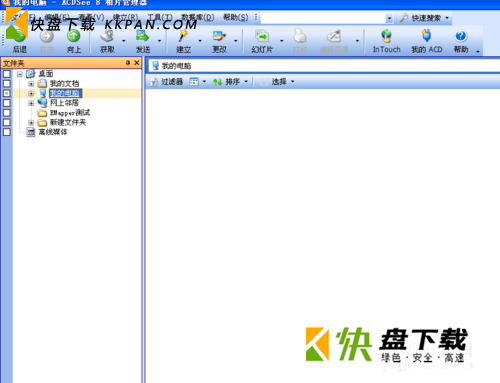 acdsee classic看图软件绿色版下载 v2.44