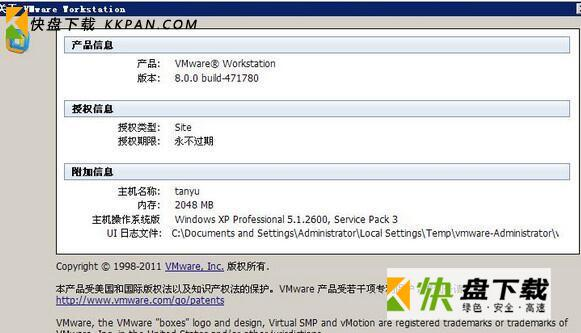 VMware Workstation 8.0下载