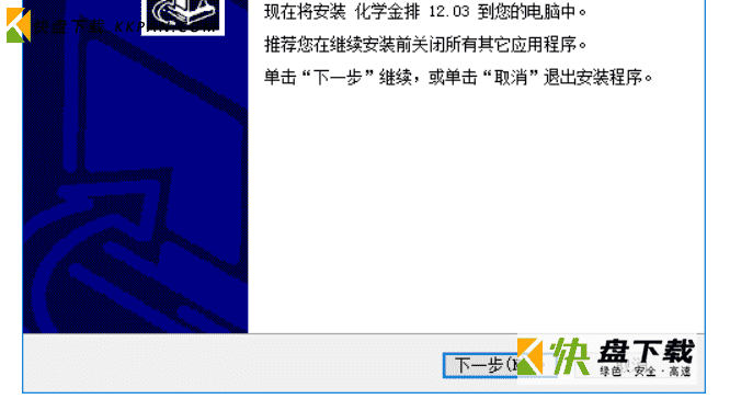 化学方程式编辑器免费版下载 v16