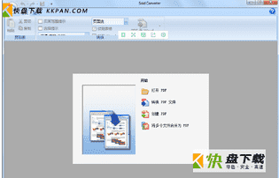 Solid Converter PDF电脑破解版下载