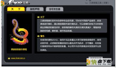 三诺煲音箱绿色版下载 v1.01 官方版