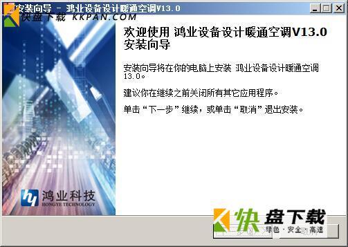 鸿业暖通(鸿业空调设计软件)中文版下载 v13.0