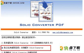 Solid Converter PDF中文版下载 v8.0