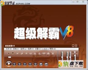 超级解霸v10下载