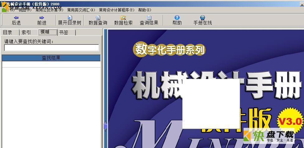 世界钢号手册(钢号查询软件)下载