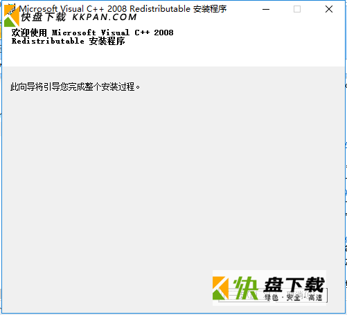 vcredist_x64官方免费版下载