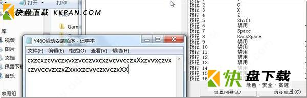 joy2key手柄模拟键盘下载