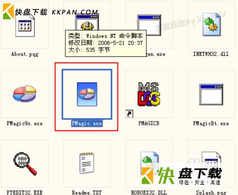 pqmagic 9.0中文版