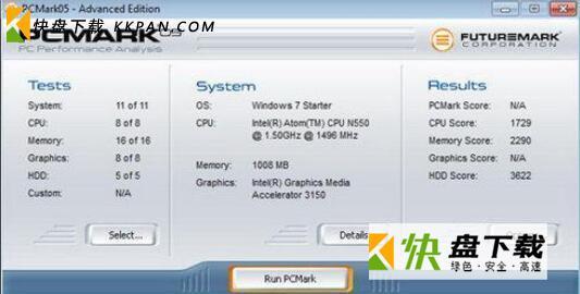 pcmark05(硬件检测工具)下载