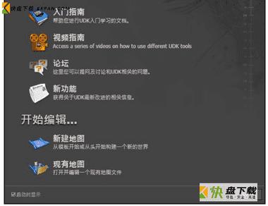 udk开发工具包下载
