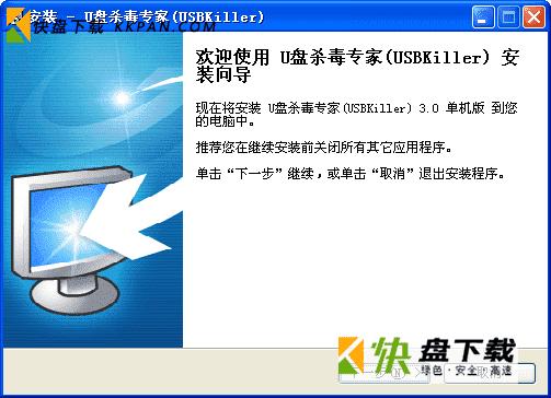 u盘杀毒专家破解版免费 v3.51 附教程